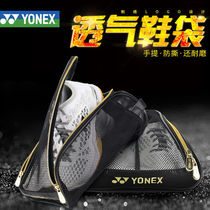 Yonex YONEX site officiel authentic shoe bag YY bag badminton shoes sports shoes storage bag 815