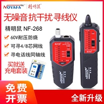 Smart Mouse NF-268 Finder no noise Finder Tester line tester inspection instrument NF-168 to send charging kit
