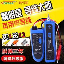 The new upgraded version of the savvy mouse hunt instrument NF-806B R Network line telephone to the line check line Hunt instrument measuring line tester network cable measuring line tester phone line Hunt Hunt instrument