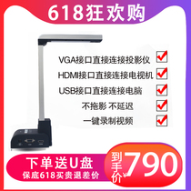 Lei is VP500 video booth high shot instrument HD teaching physical booth calligraphy teaching projector one machine