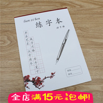 Tian Zi practice character Bengang pen practice word hard calligraphy practice word 10 many provinces