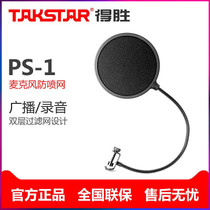 TAKSTAR victory PS-1 microphone anti-noise network windscreen recording anti-blowout cover double-layer anti-oral cover