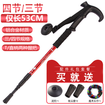 Hiking stick PK Carbon Ultra-Light telescopic walking stick cane stick folding hiking climbing mountaineering equipment outdoor female models