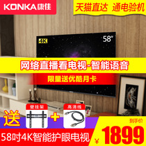 Konka Konka B58U 58-inch 4k Ultra HD LCD TV Smart wifi network flat 60 55