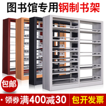 School Steel Bookshelf Double-sided Library Bookshelf reading Room data Archive Frame Bookstore Bookshelf Special Iron Bookshelf