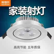 Aide lang led spotlights embedded ceiling light clothing store corridor xuanguang aisle downlight bullseye spotlights