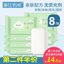 Linda mommy baby laundry soap baby special newborn children soap diapers baby bb soap baby soap
