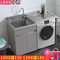 Eagle State Capital 304 full stainless steel cabinet drum washing machine companion cabinet cabinet laundry pool with panel balcony cabinet