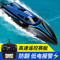 Remote control boat speed boat electric childrens toy ship wireless oversized boy waterproof large horsepower model aircraft