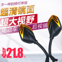 Electric motorcycle reflex mirror battery car rearview mirror mirror mirror mirror rear mirror scooter high-end cool car universal