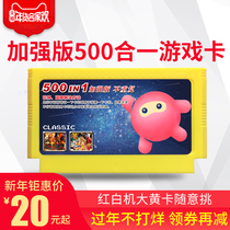 Little bully Red and white machine FC card 500 in 1 nostalgic TV game game Mary Soul bucket Luo ninja Turtle Games Card