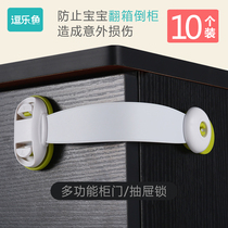 Drawer lock child safety lock multi-function anti-pinch hand baby protection baby open refrigerator cabinet door toilet lock buckle