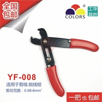 Huasheng tool YF-008 peeling clamp cable tool clamp wire cutting pliers multi-function wire stripping pliers
