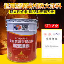 Shanghai Hui Fu brand Water-based indoor ultra-thin steel structure fireproof coating Waterborne Fireproof Paint Ministry of Public Security certification
