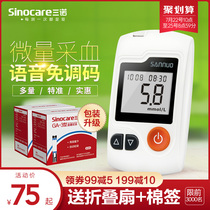Sannuo blood glucose tester household blood glucose measuring instrument GA-3 blood glucose test paper automatic detection of 100 pieces of equipment