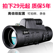 Jianxi mobile phone Monocular Telescope high-definition high-light night vision concert children ten thousand meters camera glasses
