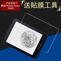 Palm reading iReader Ocean tempered film 6 8-inch e-book reader protective film Glass film film