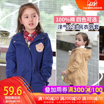 Bohm bear girl spring and autumn new long section of the female baby windbreaker Western style little girl childrens childrens jacket