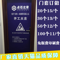 Custom decoration Advertising anti-theft doors protection door set mother door into the door non-woven door package door Sleeve custom-made