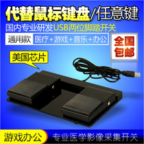 Two USB game foot switch USB foot metal buttons can simulate keyboard mouse ultrasonic medical