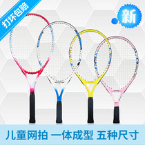 Authentic closway childrens tennis racket 23-inch carbon kindergarten baby toy beginner single set