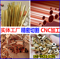 Brass tube 5 pure copper hollow tube sleeve T2 copper tube 3 thick thin wall straight tube 4 precision machining 0 5 8 9 7 6mm