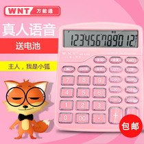 Universal language students with sound calculator Solar new Korean cute candy color trumpet mini financial accounting portable small cartoon big screen computer office exam University