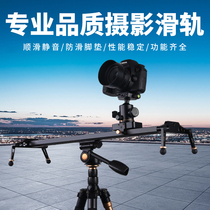SLR slide camera phone shooting track photography camera damping suspension mute portable multi-angle professional video shooting