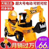 Children electric sliding excavator boy toy car excavator can sit and ride large toddler hook machine truck