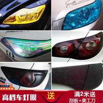 Chery Tiggo 3 5 7 fulwin 2 car taillight film fog lamp headlight color film film lamp protection film