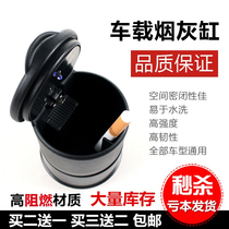 Shaanxi Automobile DeLong X3000M3000 car ashtray with LED night light truck ashtray
