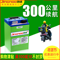 Jinnuo 48v60v72v electric car lithium battery 20Ah32Ah three-wheeled motorcycle battery three yuan lithium battery