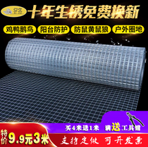 Barbed wire fence breeding net wire mesh balcony protection rat net galvanized welding mesh iron mesh mesh domestic