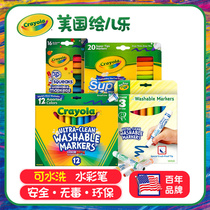 Crayola painted children can be washed non-toxic childrens brush Girls Primary School watercolor pen 5-6 set kindergarten