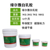 Liquid environmental protection latex paint small bucket curing agent white latex safe redwood barrel scantily paper crafts wood with glue