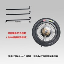 Bicycle modified electric car Special Spokes 14202426 inch electric bicycle modified accessories