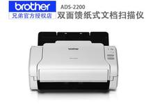 Brother ADS-2200 high speed scanner duplex color continuous multi-page scanner long paper scan U Disk scanner card ID card scanner