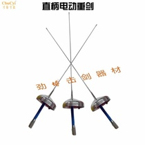 Fencing equipment electric sword straight handle electric sword CE certification can participate in the national ratio