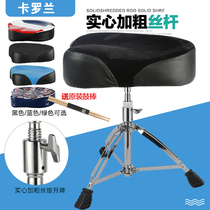 Drum stool rack drum stool jazz drum stool guzheng children adult adjustable lifting screw bold high