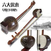 Art moving wave instrument mahogany Yehu instrument Guangdong yohu Chaozhou national musical instrument with Yehu box