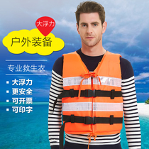 Custom large buoyant life jacket portable adult fishing vest childrens buoyancy vest Professional Car Boat Rescue