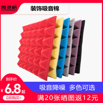 Kaishengwei noise insulation cotton sound-absorbing cotton wall recording studio sound insulation board ktv noise reduction sponge noise insulation decoration materials