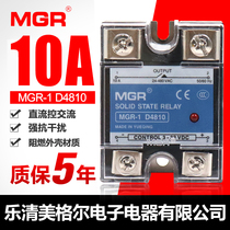 MGR single phase solid state relay DC-AC relay 10A DC controlled AC MGR-1 D4810