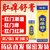Cheng Jing anal itching Shu cream anal itching men and women anal itching adult children wet itching antibacterial sterilization itching cream