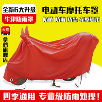 Pedal motorcycle car cover electric car cover rain cover battery rain sunscreen clothes cover sunshade cover cloth car cover