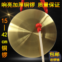 Gong 15 22 32cm festive gongs adult Flood Control Warning gongs three and a half props gongs pure copper musical instrument