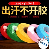 Winding guzheng tape free cut Pipa tape adult guzheng nail tape playing