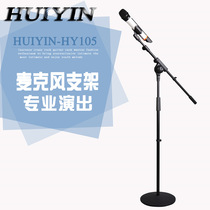 Inclined pole type professional recording K song emphasis type microphone microphone stand disc stand floor type frame round chassis