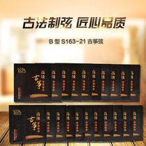 Manufacturer 163 guzheng universal string B guzheng string 1-21 string Gu legal string good sound