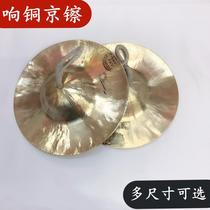 Head 15 17 19 cm large cymbals copper cymbals small cymbals in the cymbals snare cymbals cymbals gongs cymbals